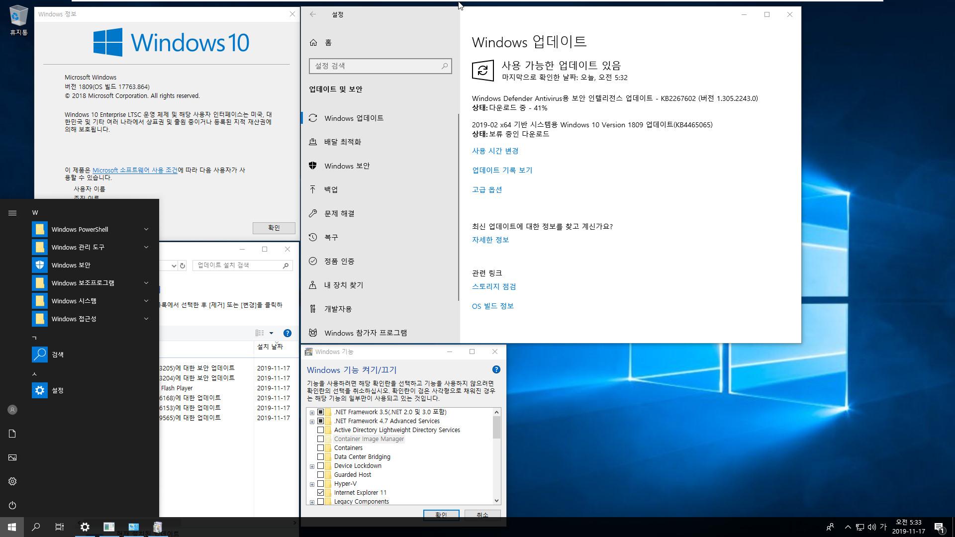 Windows 10 버전 1809 누적 업데이트 KB4523205 (OS 빌드 17763.864) [2019-11-12 일자] 중에 LTSC 2019 통합중 입니다 - 순정 상태입니다 2019-11-17_053327.jpg