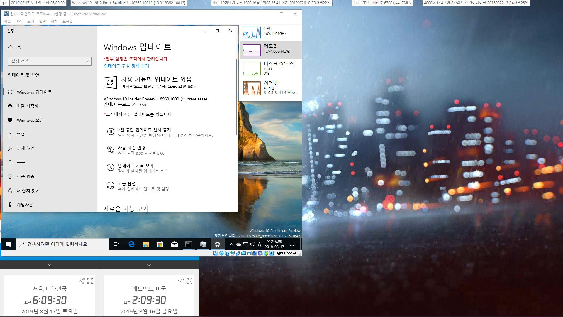 윈도10 20H1 인사이더 프리뷰 18963.1000 빌드 나왔네요 2019-08-17_060930.jpg
