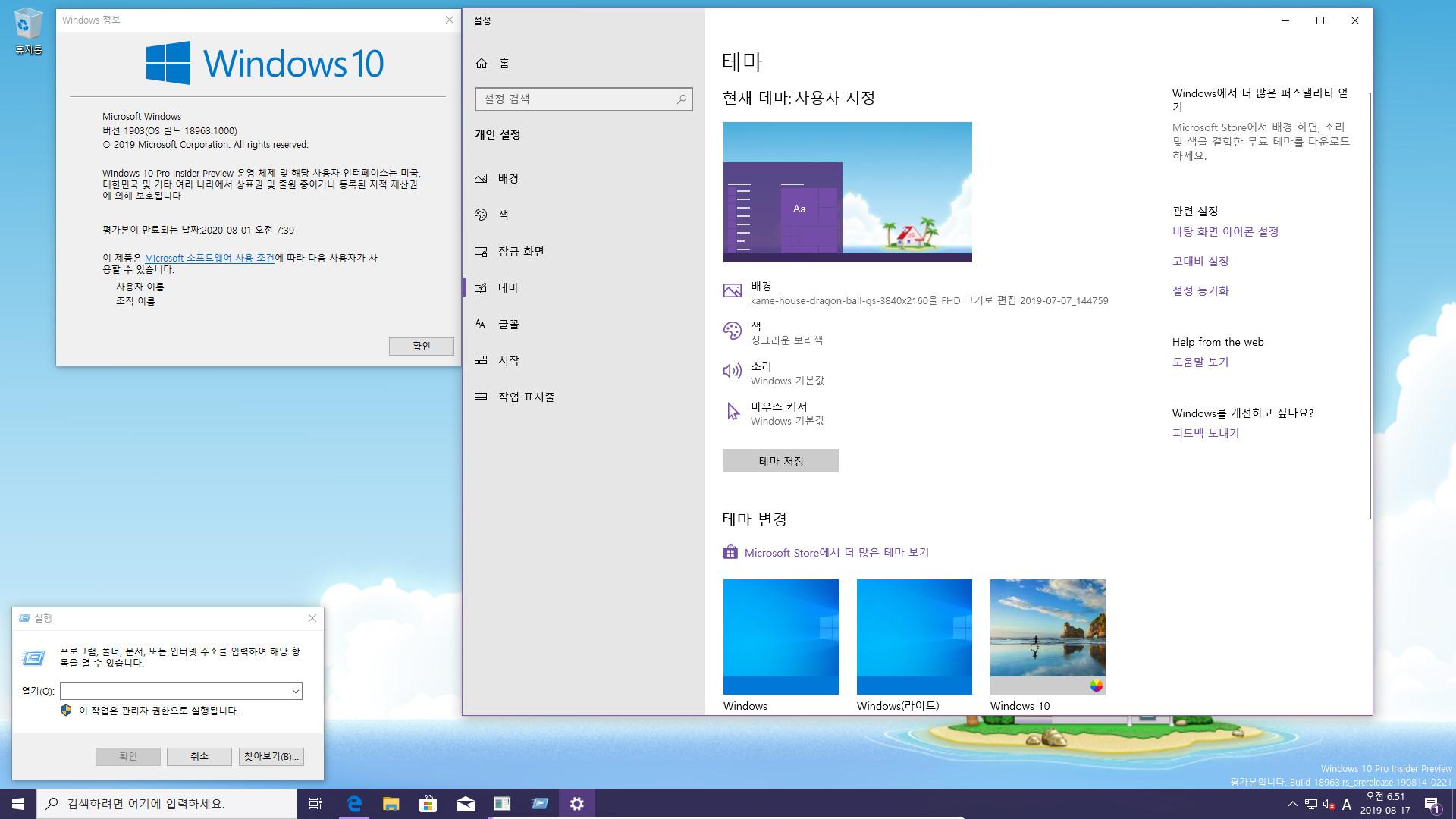 윈도10 20H1 인사이더 프리뷰 18963.1000 빌드 나왔네요 2019-08-17_065152.jpg