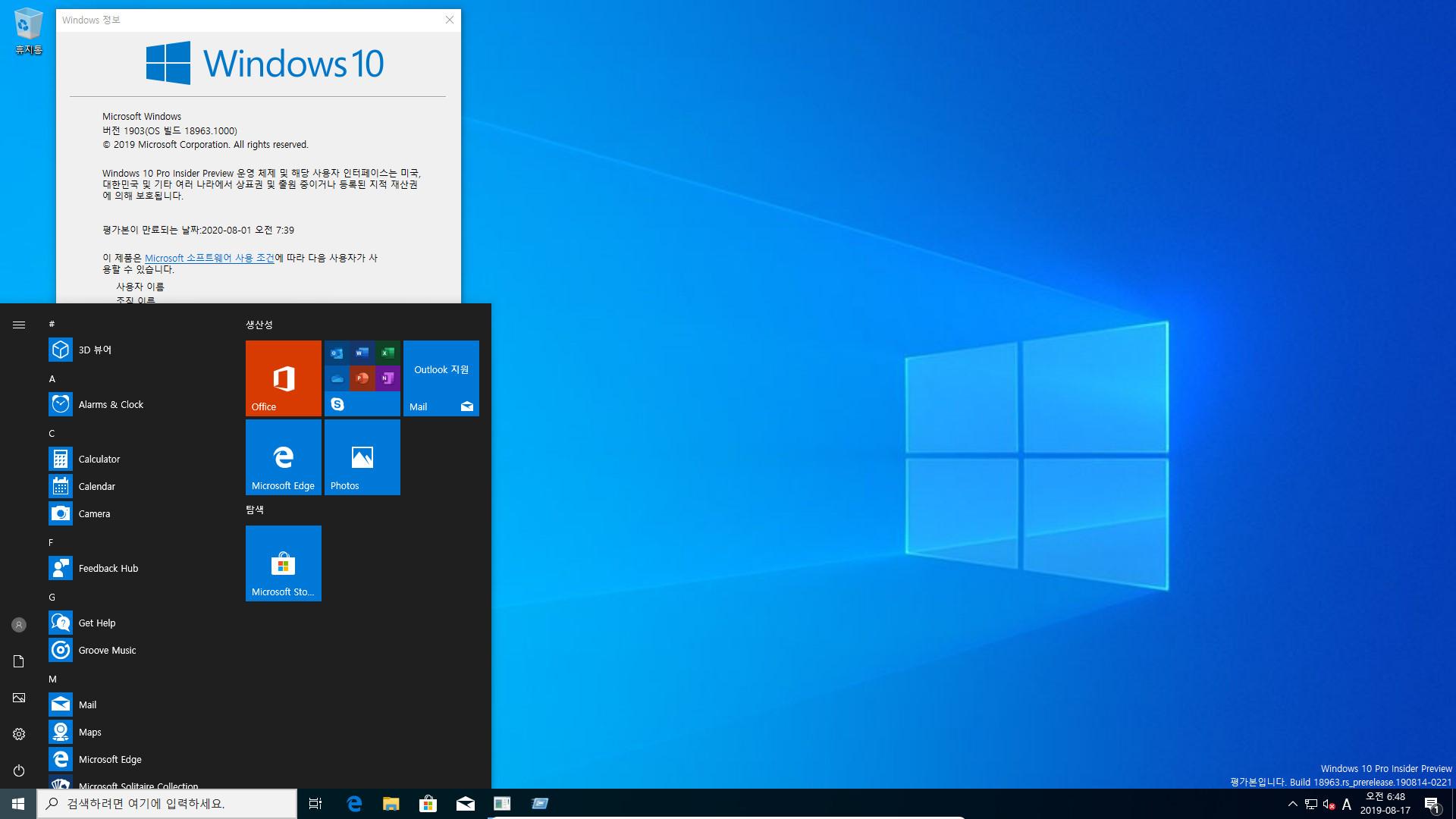 윈도10 20H1 인사이더 프리뷰 18963.1000 빌드 나왔네요 2019-08-17_064812.jpg