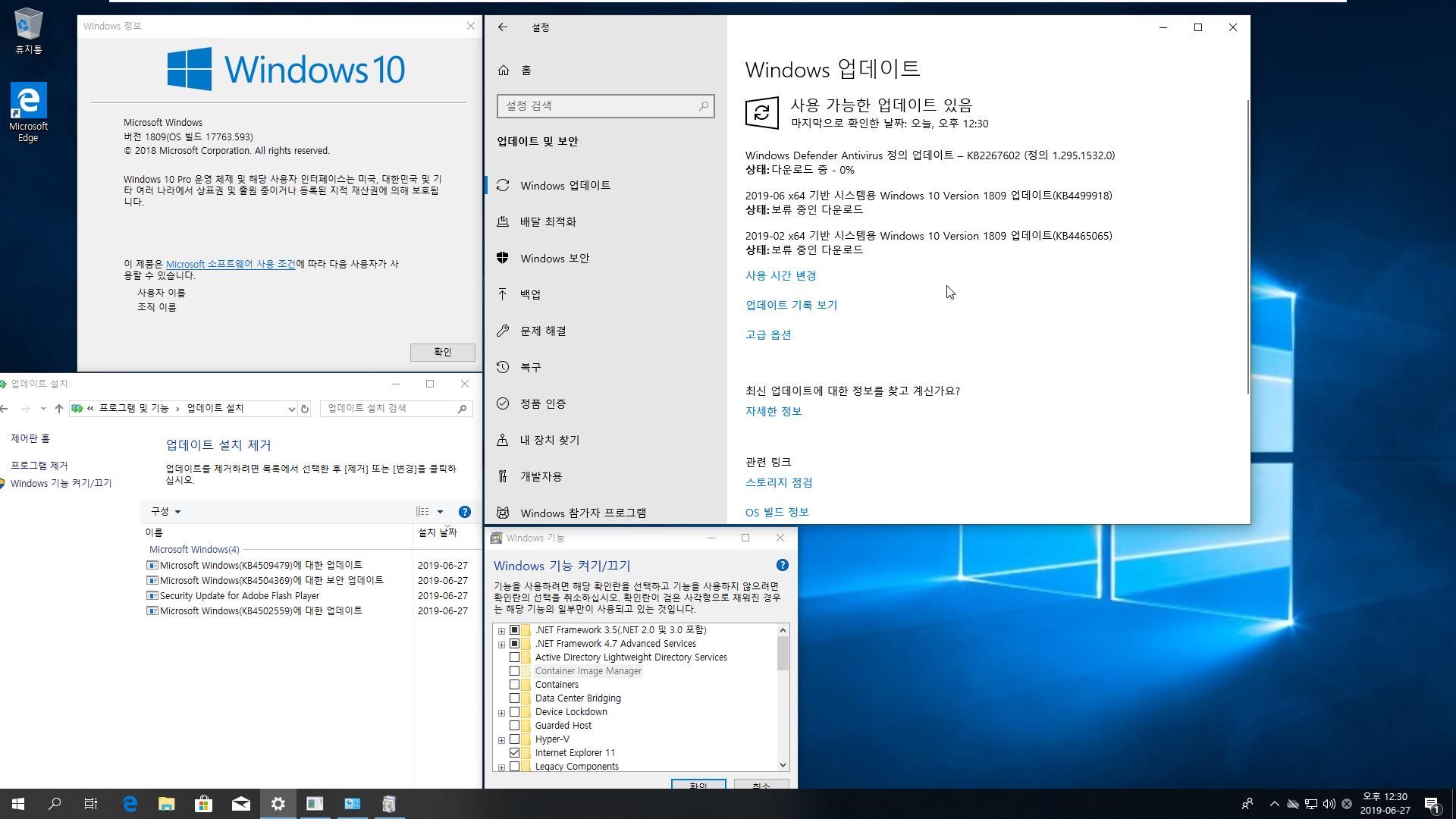 Windows 10 수시 업데이트 나왔네요. 버전 1809 ~ 버전 1703까지 -Windows 10 버전 1809 누적 업데이트 KB4509479 (OS 빌드 17763.593) [2019-06-26 일자] 통합중 입니다 - 64비트 업데이트 확인 2019-06-27_123036.png