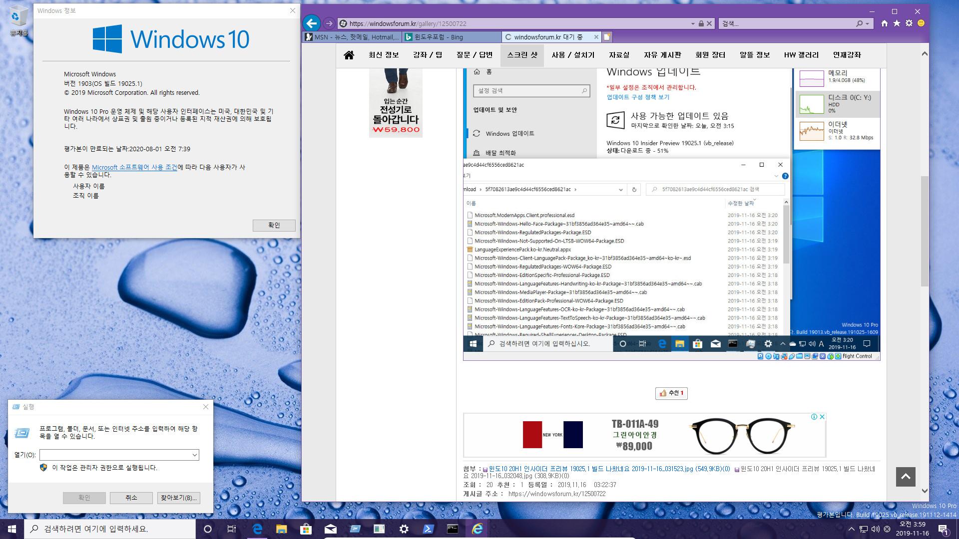 윈도10 20H1 인사이더 프리뷰 19025.1 빌드 나왔네요 - IE는 kb 크기의 파일을 다운로드하지 못 하네요 2019-11-16_035955.jpg