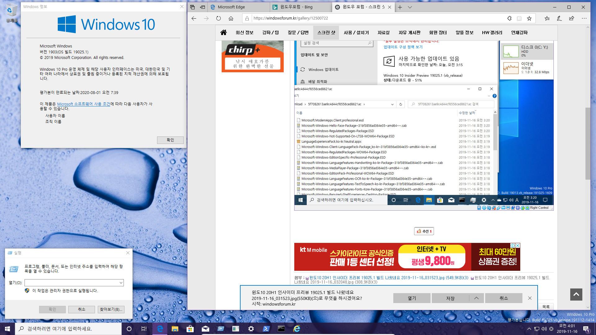 윈도10 20H1 인사이더 프리뷰 19025.1 빌드 나왔네요 2019-11-16_040157.jpg