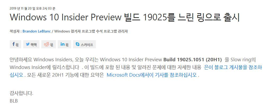 윈도10 20H1 인사이더 프리뷰 19025.1 빌드의 누적 업데이트 (KB4531955) 19025.1051 빌드가 나왔네요 2019-11-21_071332.jpg