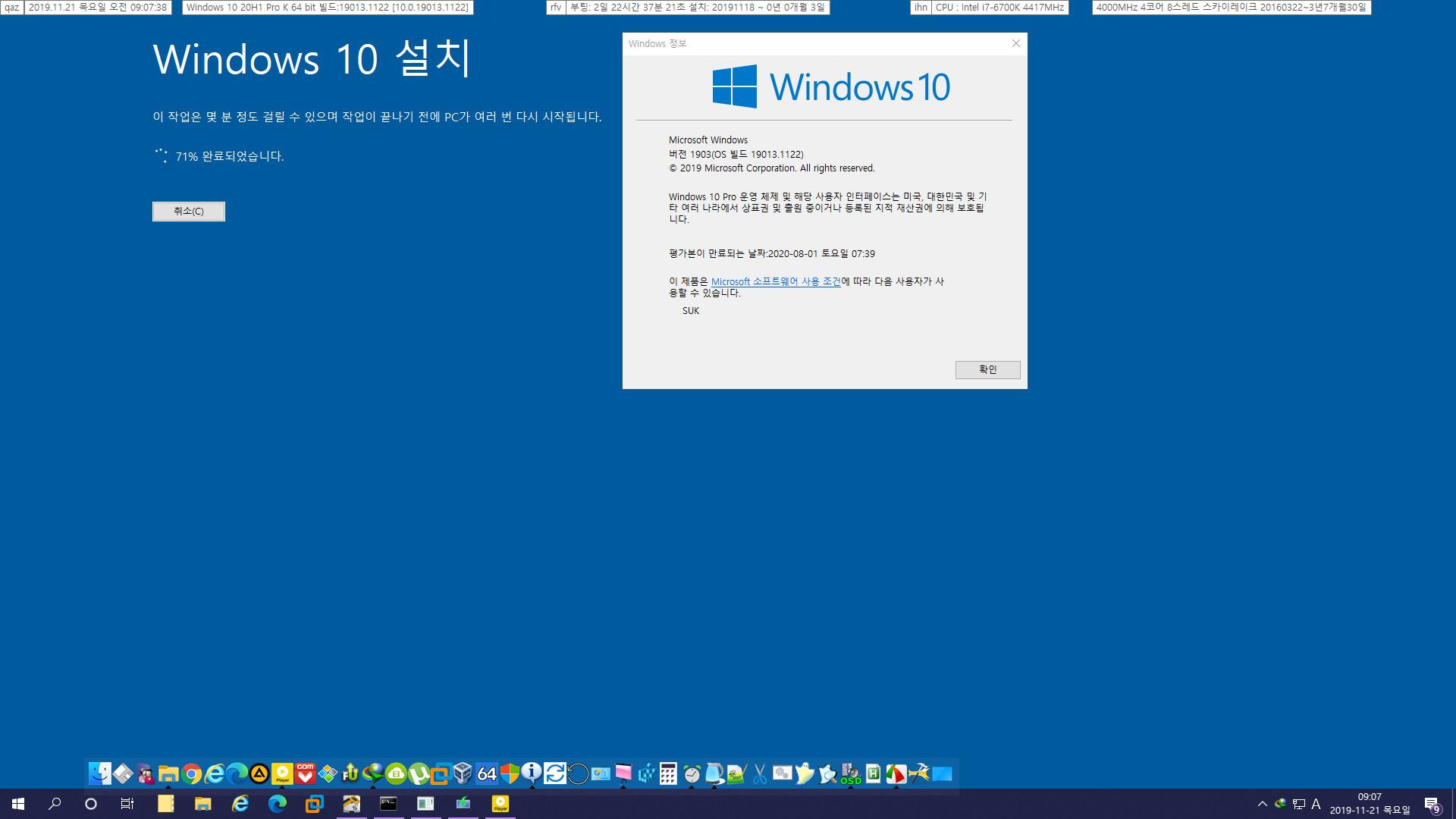 윈도10 20H1 인사이더 프리뷰 19025.1 빌드의 누적 업데이트 (KB4531955) 19025.1051 빌드가 나왔네요 - 슬로우 링 - 실컴에 업그레이드 설치했습니다 2019-11-21_090738.jpg