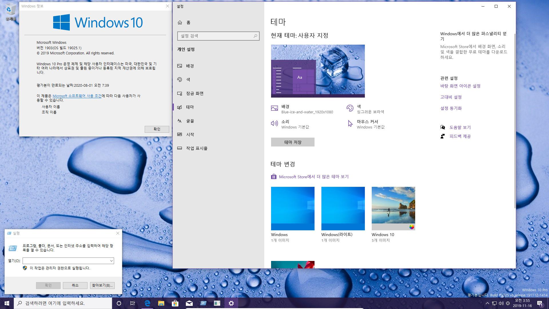 윈도10 20H1 인사이더 프리뷰 19025.1 빌드 나왔네요 2019-11-16_035557.jpg
