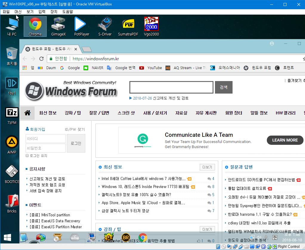 SW님-Win10XPE_x86_sw 부팅 테스트 -가상머신-2018.08.10 버전- 2018-08-10_134645.png