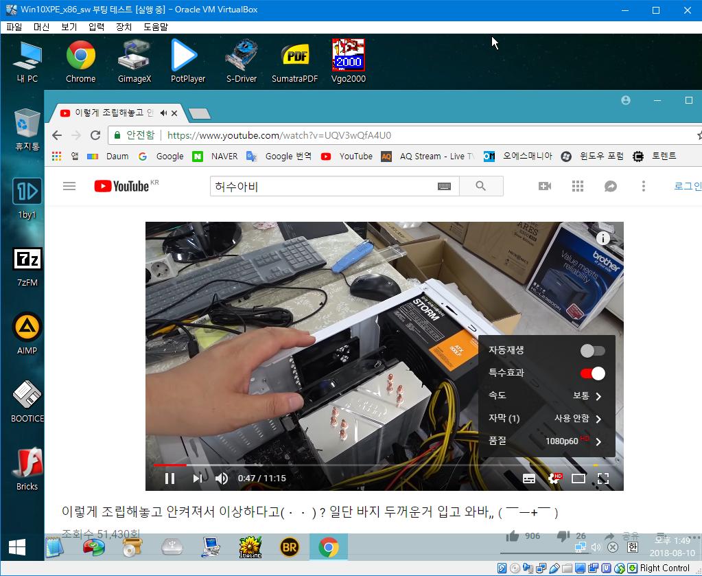 SW님-Win10XPE_x86_sw 부팅 테스트 -가상머신-2018.08.10 버전- 2018-08-10_134913.png