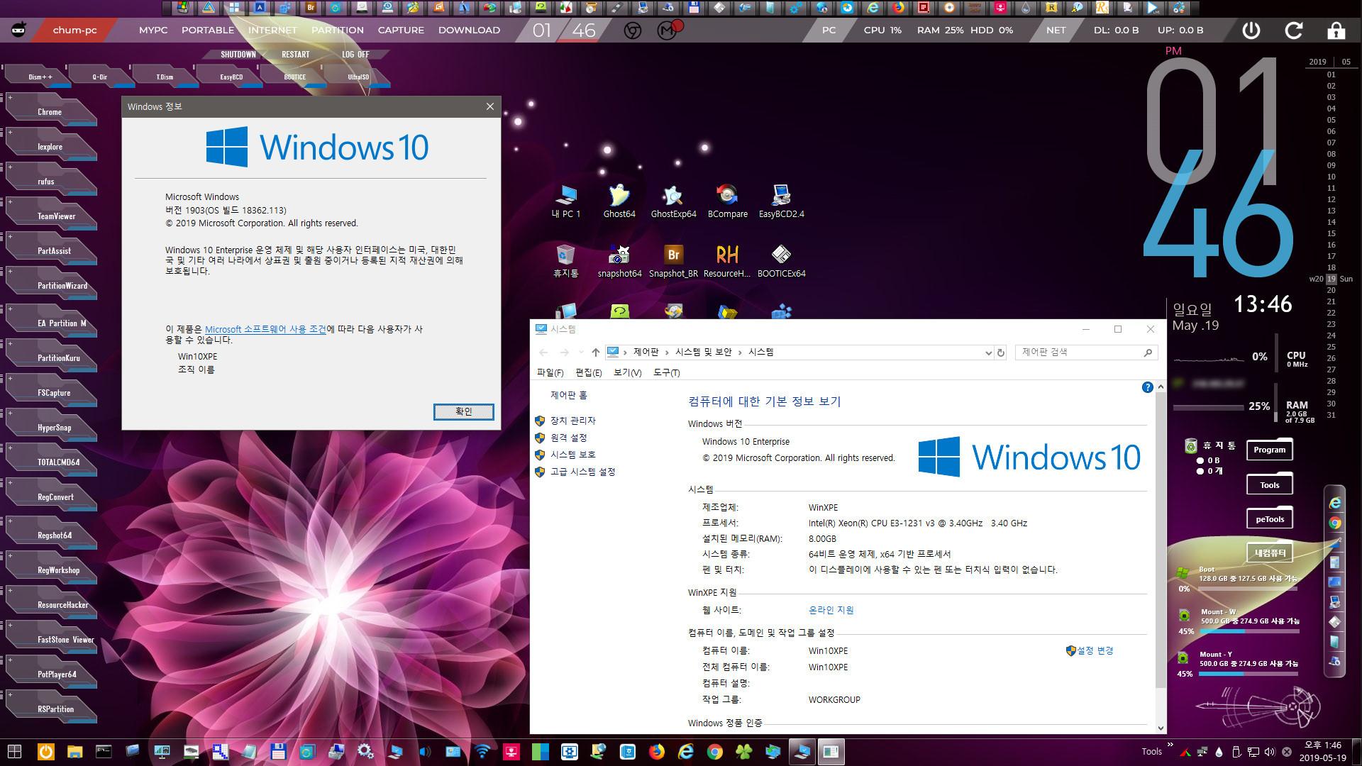 Win10XPE_x64_Chum_190518_0003-01.jpg