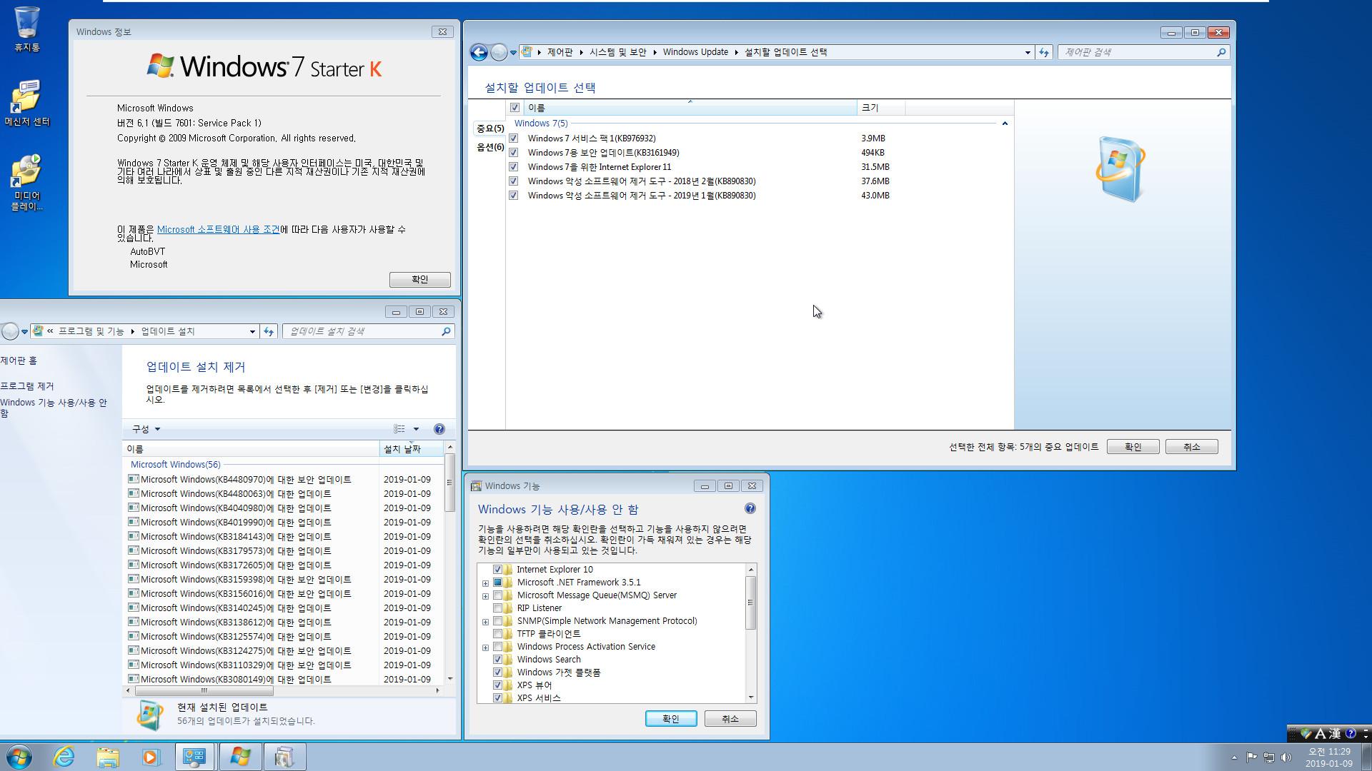 2019년 1월 9일 정기 업데이트 나왔네요 - Windows 7 롤업 업데이트 KB4480970 (OS 빌드 7601.24334) IE10 통합중 입니다 2019-01-09_112941.jpg