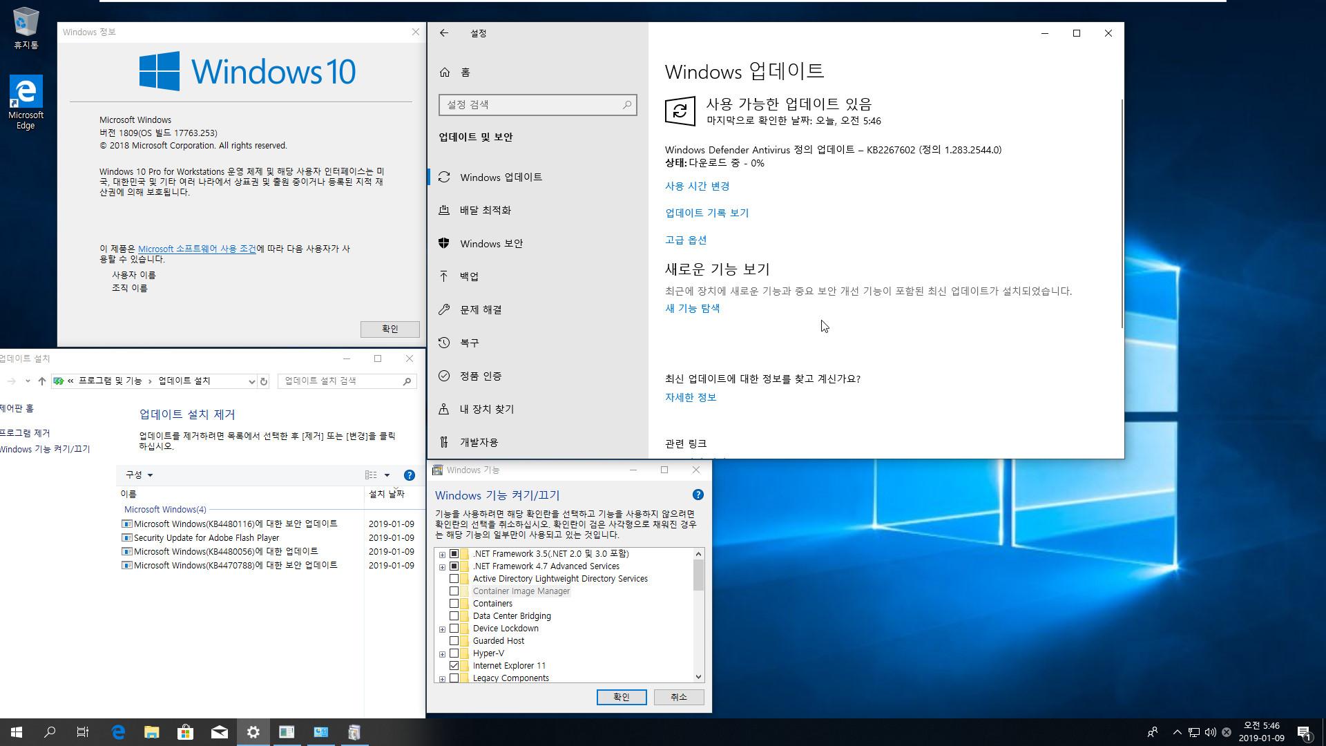 2019년 1월 9일 정기 업데이트 나왔네요 - Windows 10 버전1809용 누적 업데이트 KB4480116 (OS 빌드 17763.253) 통합중 입니다 2019-01-09_054646.jpg