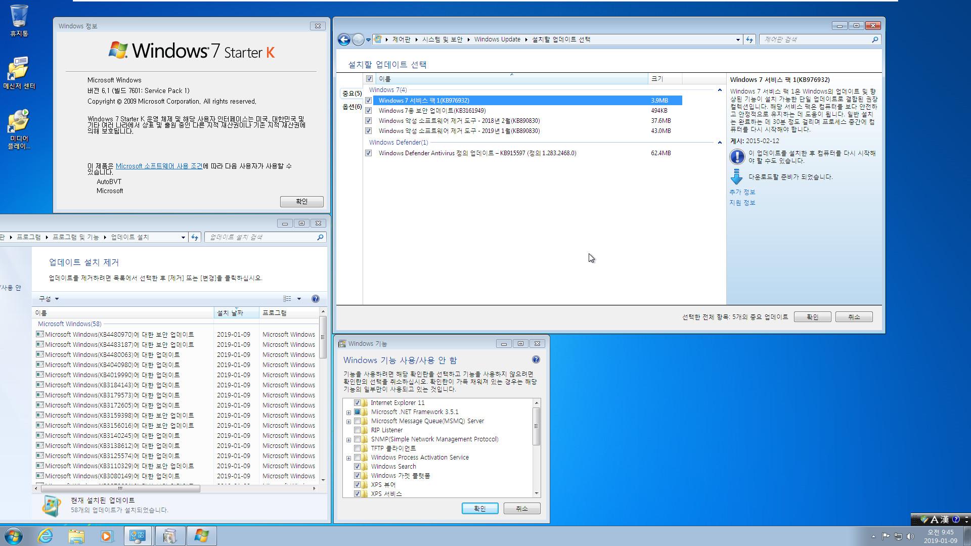 2019년 1월 9일 정기 업데이트 나왔네요 - Windows 7 롤업 업데이트 KB4480970 (OS 빌드 7601.24334) IE11 통합중 입니다 2019-01-09_094526.jpg