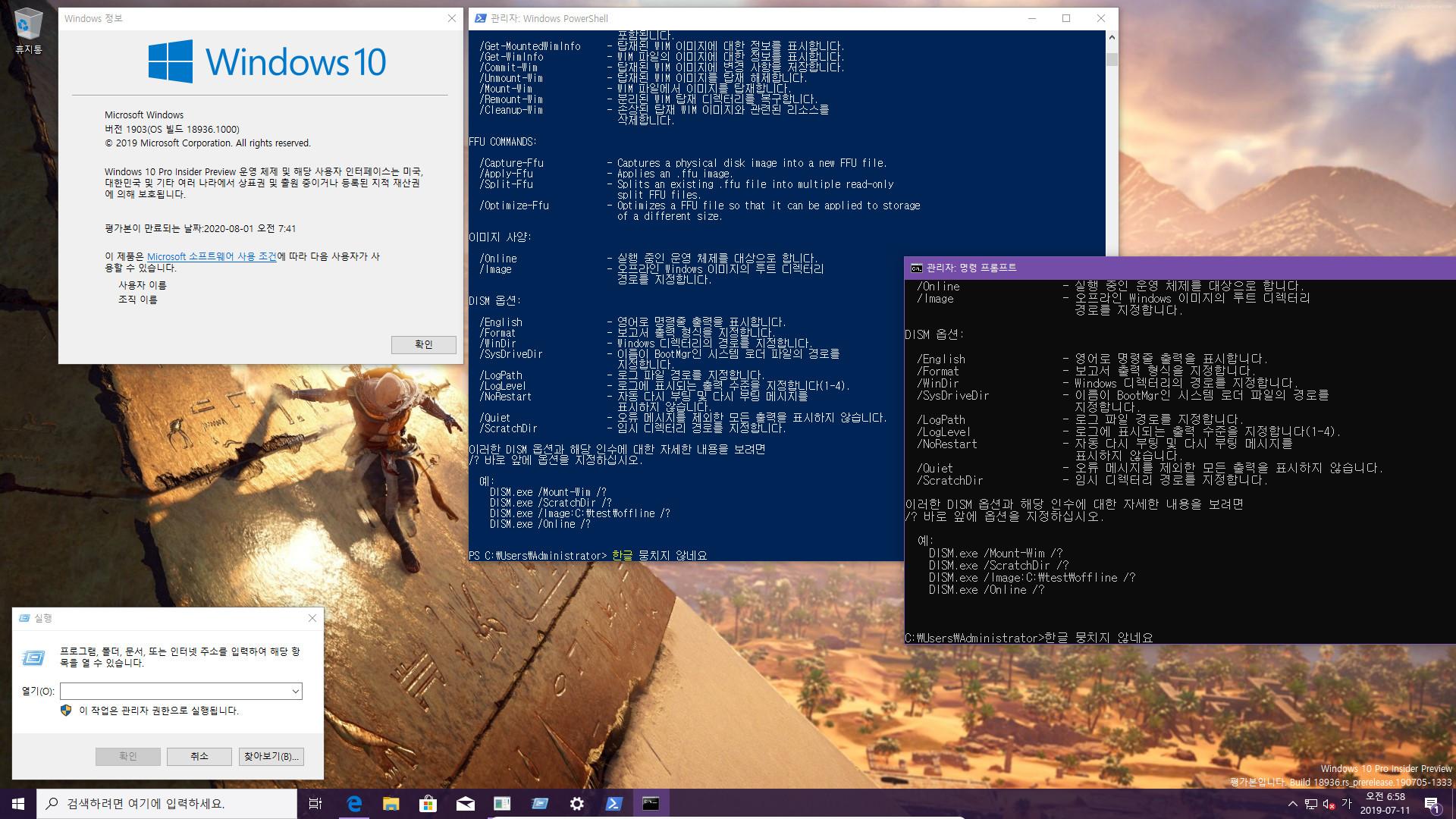 윈도10 20H1 인사이더 프리뷰 18936.1000 빌드 나왔네요 2019-07-11_065831.jpg