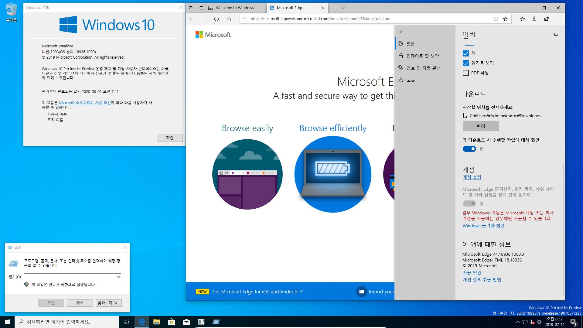 윈도10 20H1 인사이더 프리뷰 18936.1000 빌드 나왔네요 2019-07-11_065242.jpg