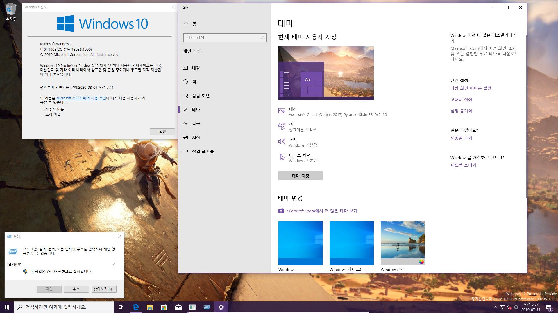 윈도10 20H1 인사이더 프리뷰 18936.1000 빌드 나왔네요 2019-07-11_065719.jpg