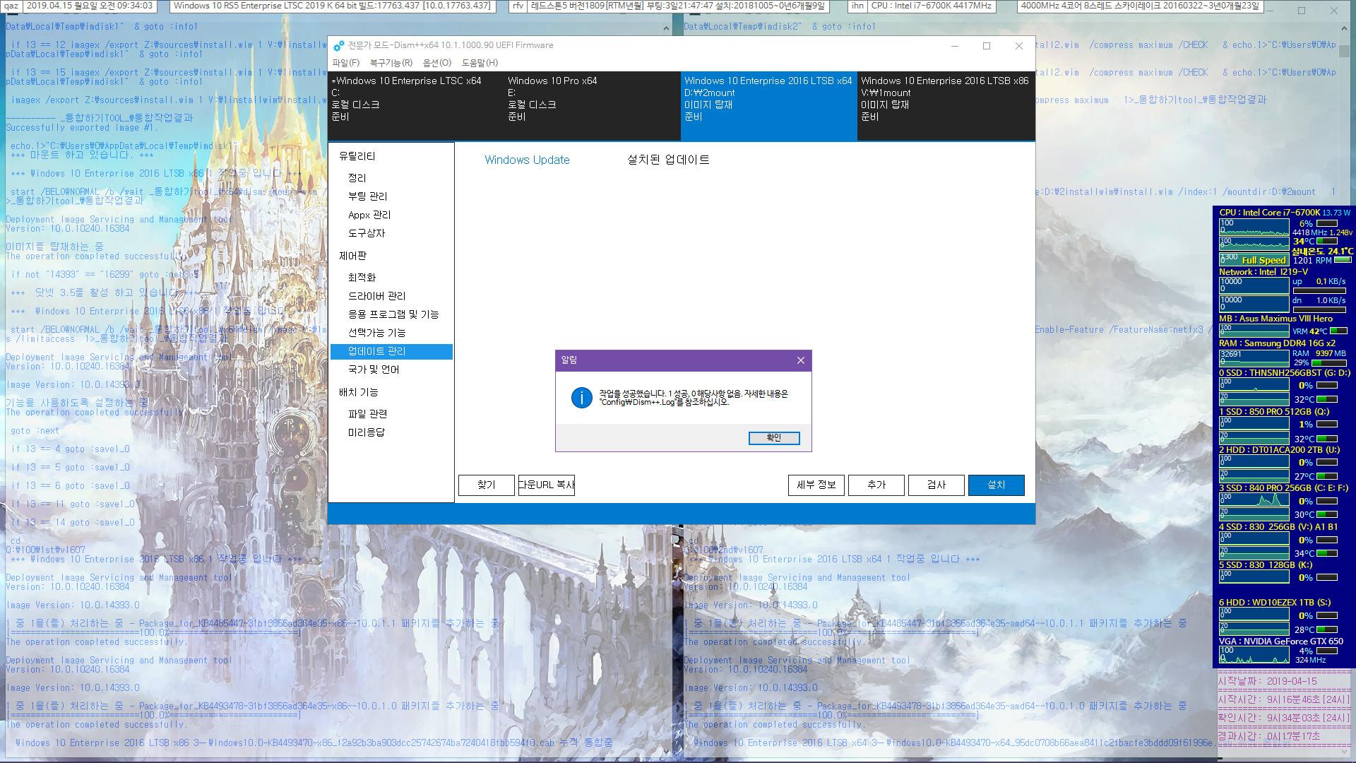 Windows 10 버전1607용 누적 업데이트 KB4493470 (OS 빌드 14393.2906) [2019-04-09 일자] 통합중 입니다 2019-04-15_093403.jpg
