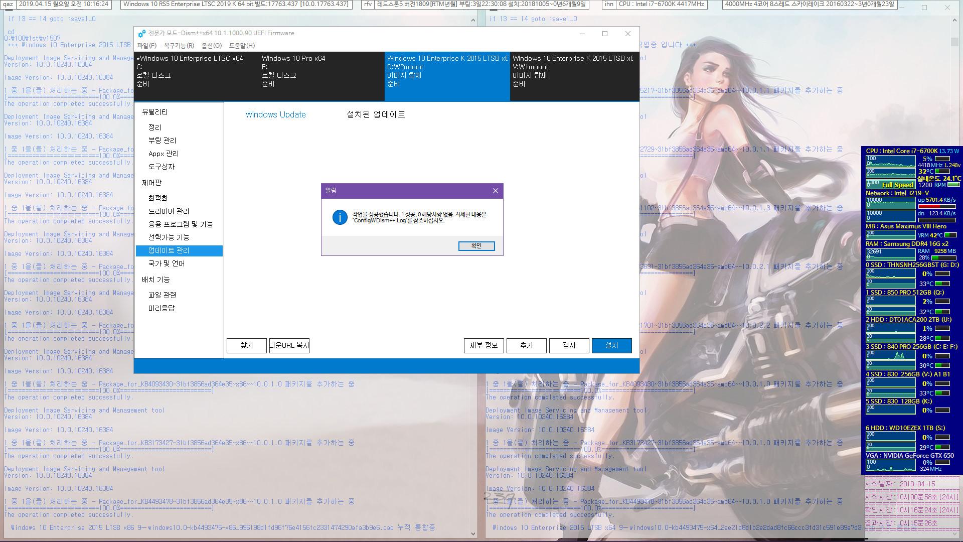 Windows 10 버전1507용 누적 업데이트 KB4493475 (OS 빌드 10240.18186) [2019-04-09 일자] 통합중 입니다 2019-04-15_101625.jpg