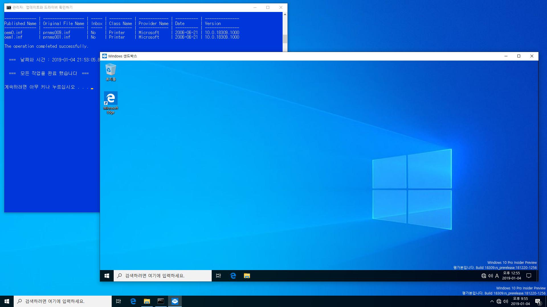 윈도10 19H1 인사이더 프리뷰 18309.1000 빌드 나왔네요 - 실컴에서 Windows Sandbox 테스트 - 어떤 드라이버가 충돌을 일으키는지 확인 테스트2 [랜선 뽑고] - Sandbox는 미리 기능 켬 - 윈도 내장 드라이버만 설치됨 - Sandbox 잘 실행됨 2019-01-04_215535.jpg