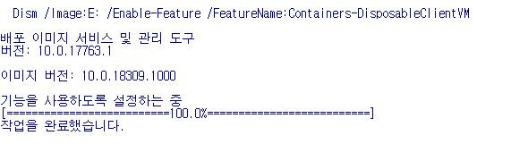 윈도10 19H1 인사이더 프리뷰 18309.1000 빌드 나왔네요 - 실컴에서 Windows Sandbox 테스트 - 어떤 드라이버가 충돌을 일으키는지 확인 테스트2 [랜선 뽑고] - Sandbox는 미리 기능 켬 2019-01-04_214350.jpg
