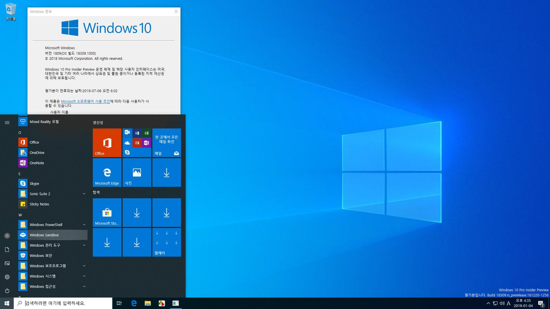 윈도10 19H1 인사이더 프리뷰 18309.1000 빌드 나왔네요 - 실컴에서 다시 Windows Sandbox 테스트 - 이번에도 드라이버 설치 후에는 Windows Sandbox가 실행되지 않네요 2019-01-04_163611.jpg