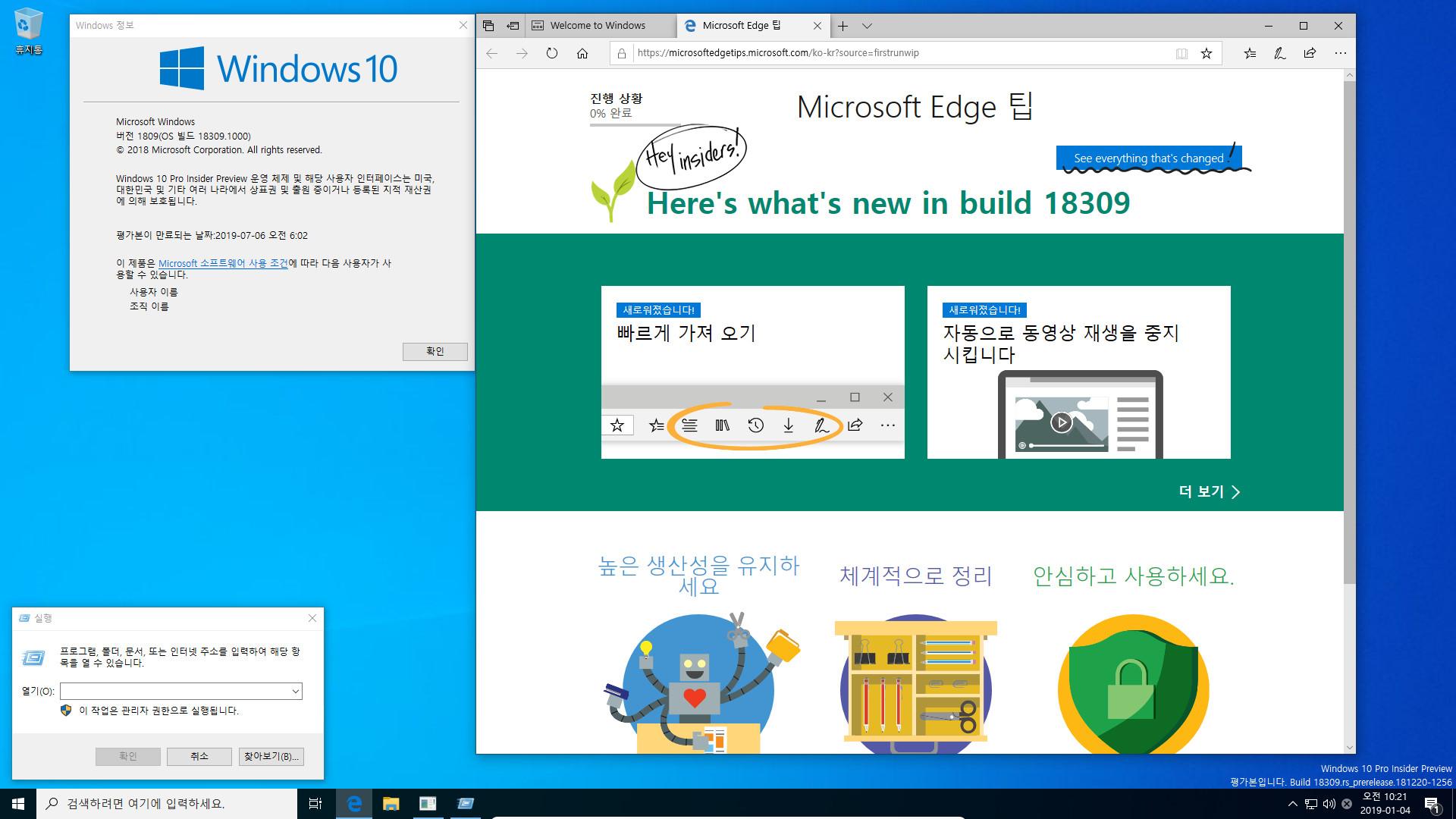 윈도10 19H1 인사이더 프리뷰 18309.1000 빌드 나왔네요 2019-01-04_102133.jpg