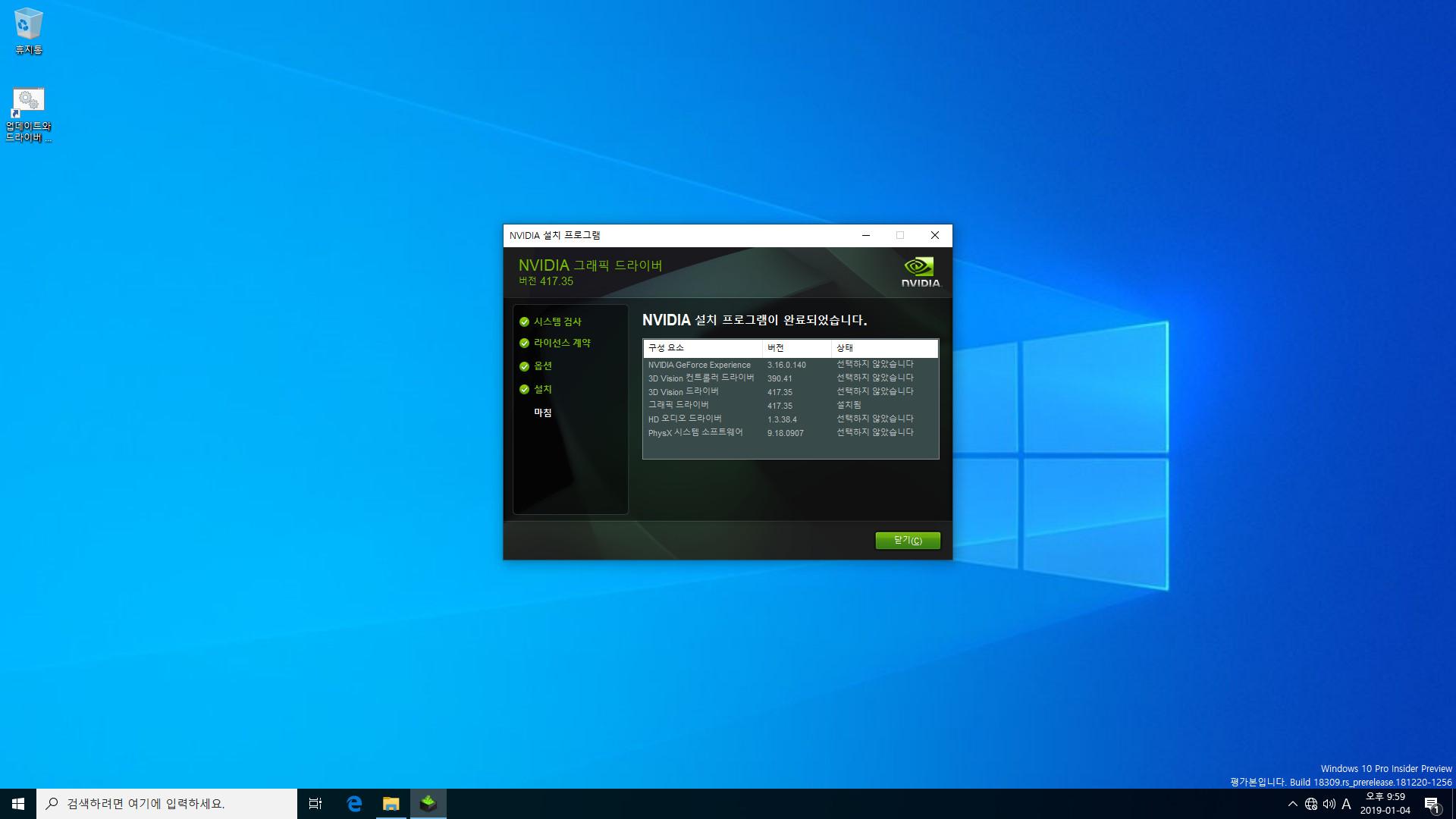 윈도10 19H1 인사이더 프리뷰 18309.1000 빌드 나왔네요 - 실컴에서 Windows Sandbox 테스트 - 어떤 드라이버가 충돌을 일으키는지 확인 테스트2 [랜선 뽑고] - Sandbox는 미리 기능 켬 - 그래픽 드라이버 설치함 2019-01-04_215903.jpg