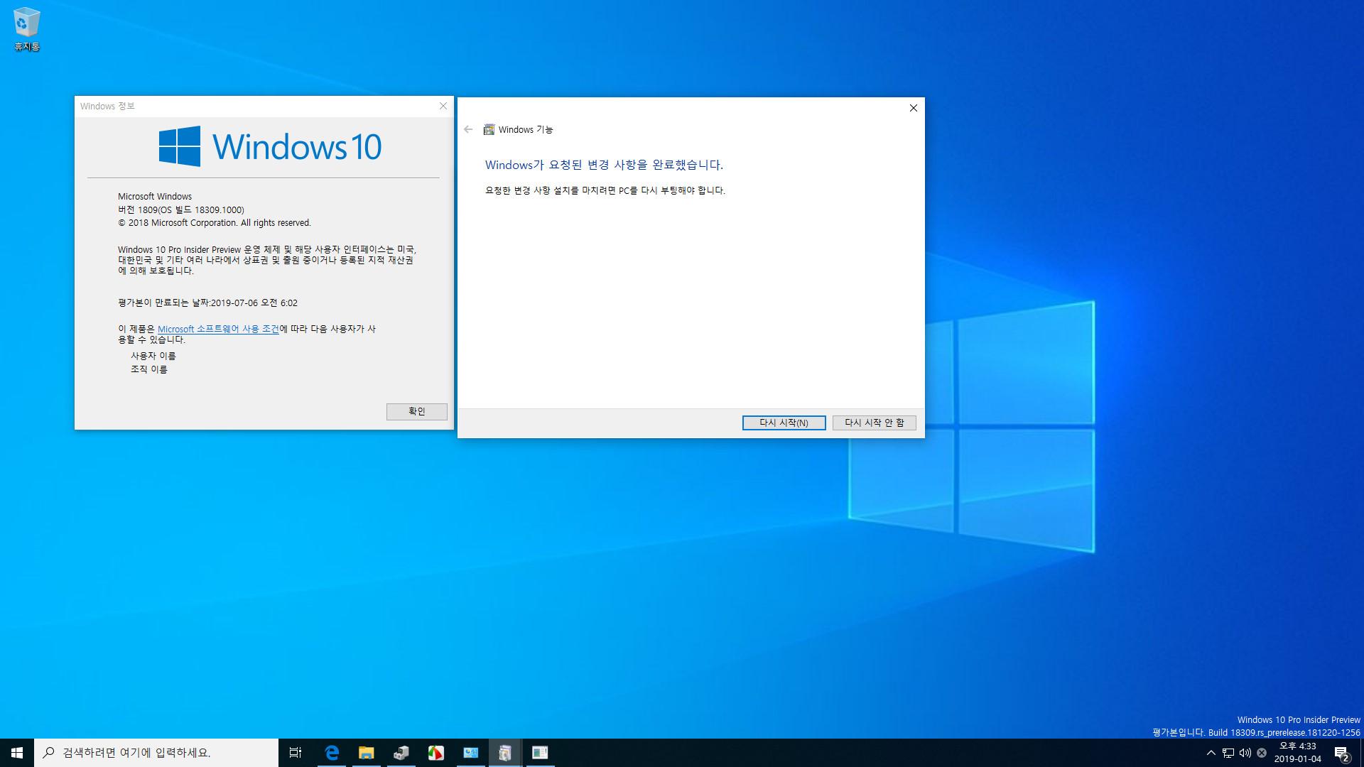 윈도10 19H1 인사이더 프리뷰 18309.1000 빌드 나왔네요 - 실컴에서 다시 Windows Sandbox 테스트 2019-01-04_163338.jpg