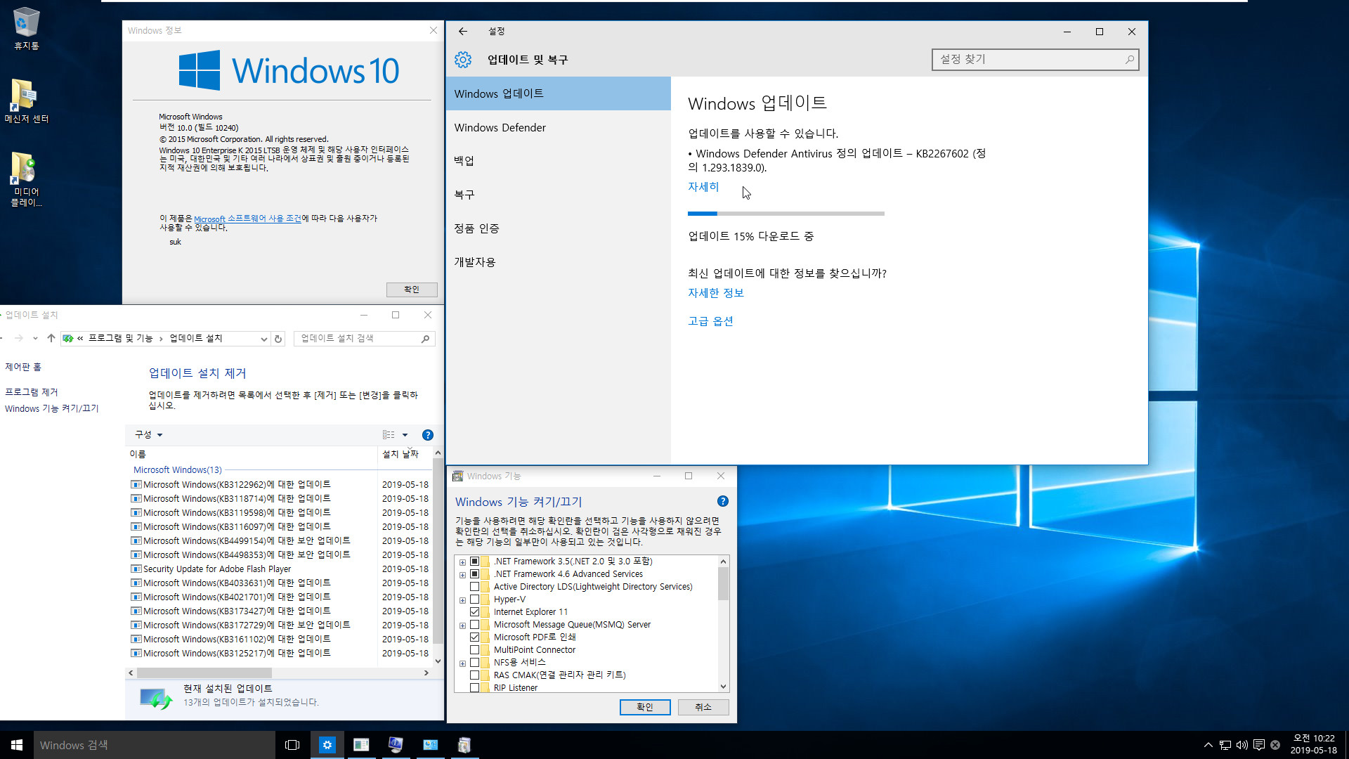 Windows 10 버전 1507용 누적 업데이트 KB4499154 (OS 빌드 10240.18215) [2019-05-14 일자] - 2015 LTSB만 통합중 입니다 2019-05-18_102214.jpg