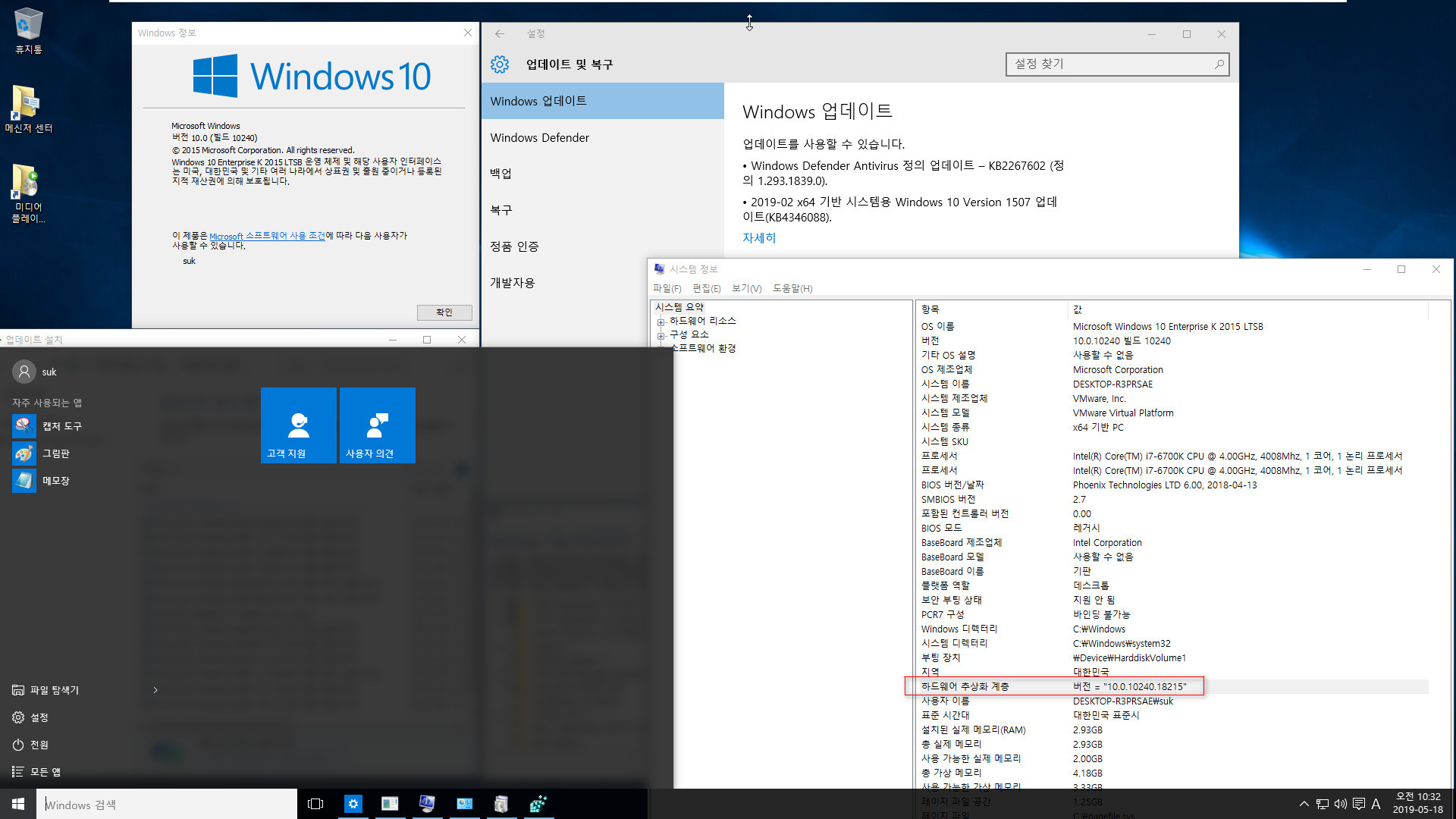 Windows 10 버전 1507용 누적 업데이트 KB4499154 (OS 빌드 10240.18215) [2019-05-14 일자] - 2015 LTSB만 통합중 입니다 2019-05-18_103243.jpg
