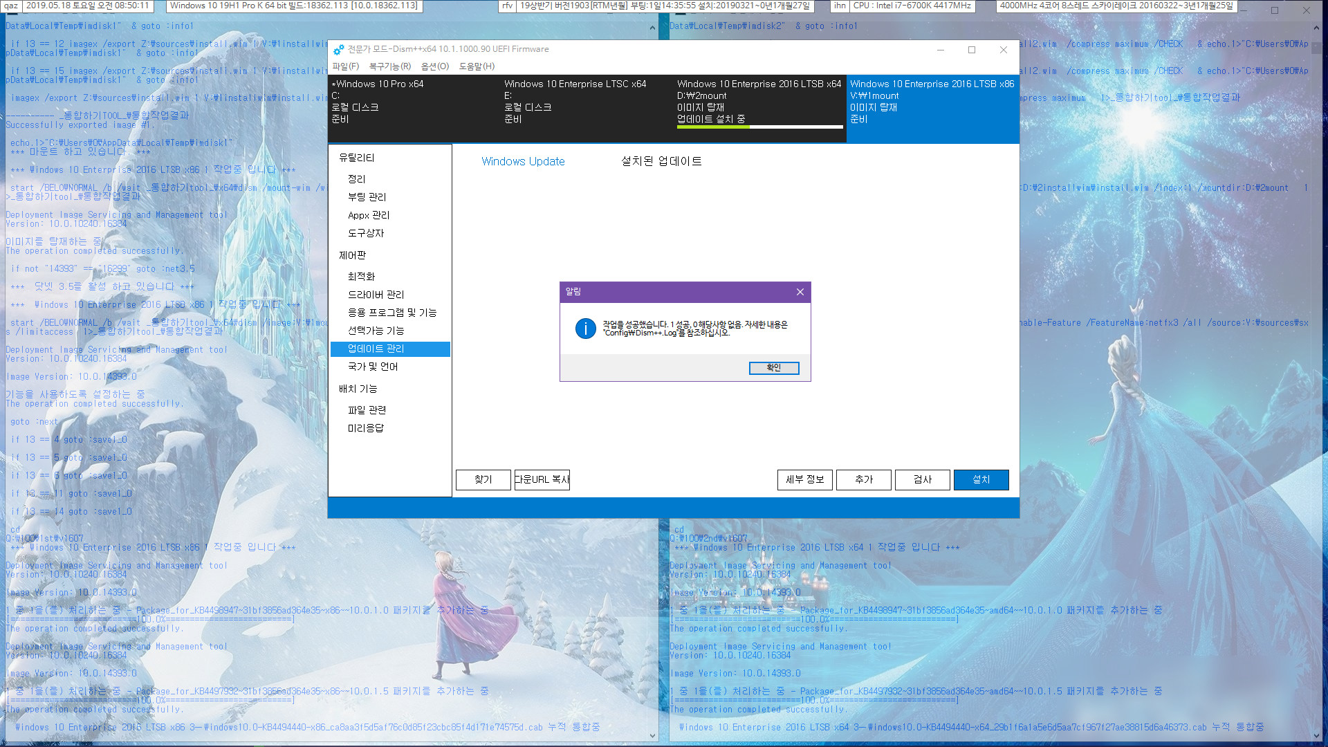 Windows 10 버전 1607용 누적 업데이트 KB4494440 (OS 빌드 14393.2969) [2019-05-14 일자] - 2016 LTSB만 통합중입니다 - 32비트 64비트 겸용 뼈대 [최초기록] 2019-05-18_085011.jpg