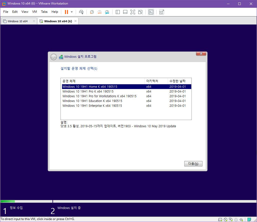 2019년 5월 15일 정기 업데이트 - Windows 10 버전 1903 누적 업데이트 KB4497936 (OS 빌드 18362.113) [인사이더 프리뷰용] 통합중 입니다 - 32비트 64비트 겸용 뼈대 입니다 2019-05-15_060825.jpg