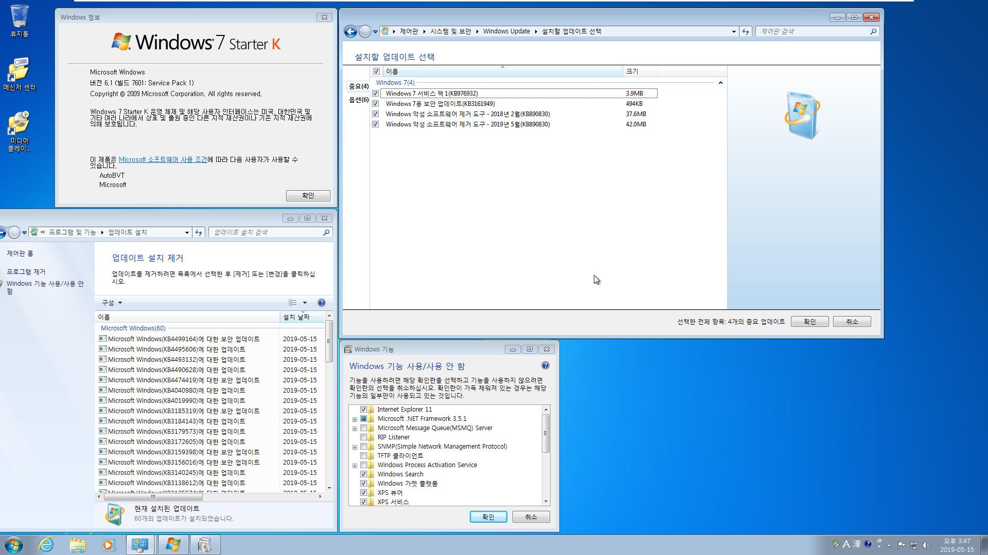 2019년 5월 15일 정기 업데이트 - Windows 7 롤업 업데이트 KB4499164 (OS 빌드 7601.24443) IE11 통합중 입니다 - 10번창만 업데이트 통합되지 않아서 다시 통합 합니다 2019-05-15_154736.jpg
