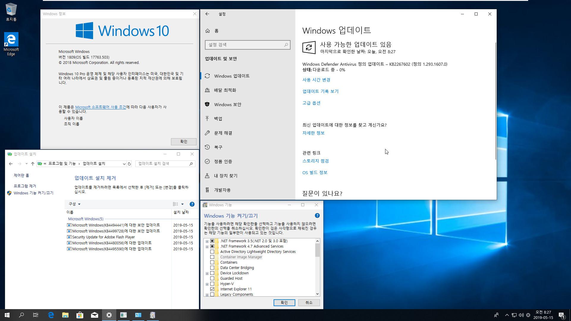 2019년 5월 15일 정기 업데이트 - Windows 10 버전 1809 누적 업데이트 KB4494441 (OS 빌드 17763.503) [2019-05-14 일자] 통합중 입니다 2019-05-15_082744.jpg