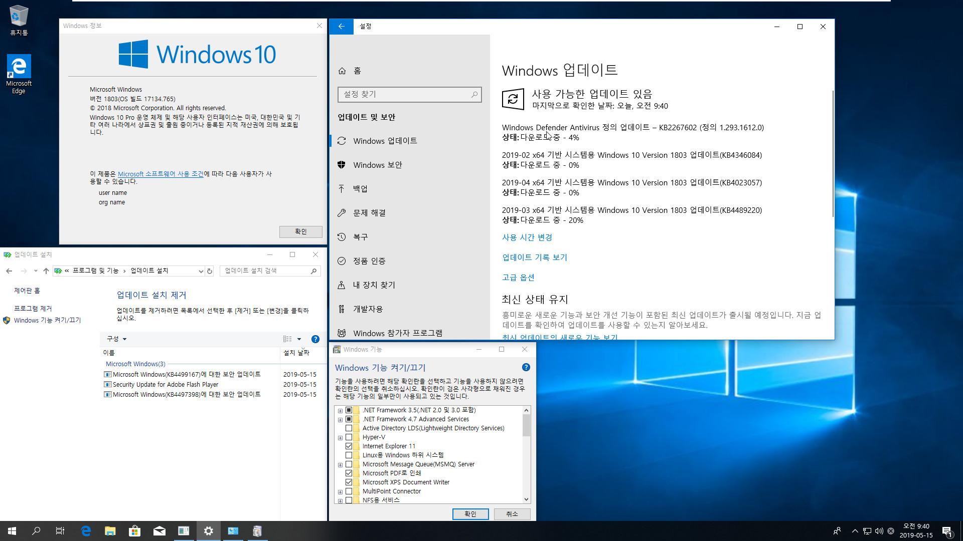 2019년 5월 15일 정기 업데이트 - Windows 10 버전 1803 누적 업데이트 KB4499167 (OS 빌드 17134.765) [2019-05-14 일자] 통합중 입니다 2019-05-15_094016.jpg