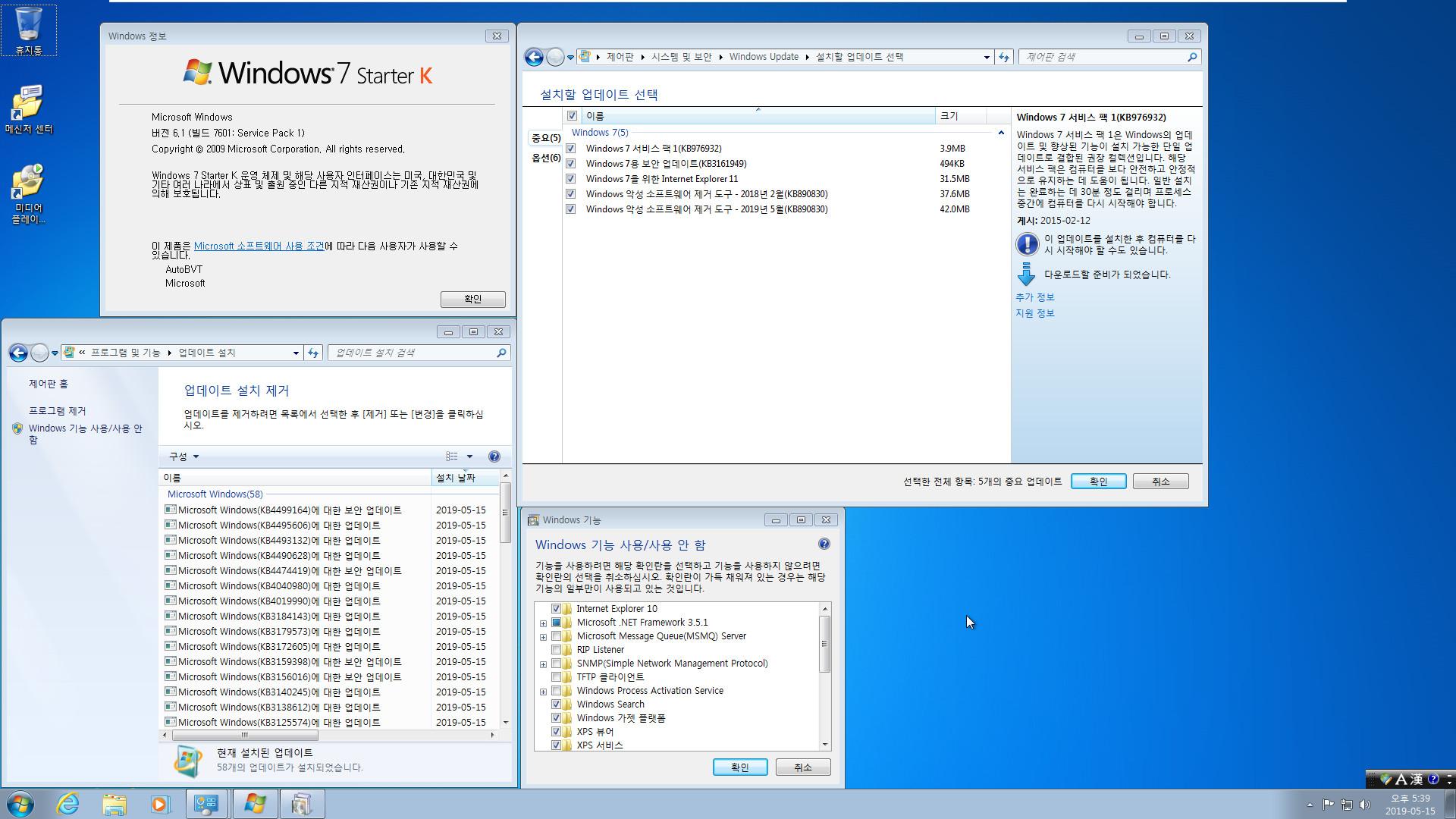 2019년 5월 15일 정기 업데이트 - Windows 7 롤업 업데이트 KB4499164 (OS 빌드 7601.24443) IE10 통합중 입니다 2019-05-15_173933.jpg