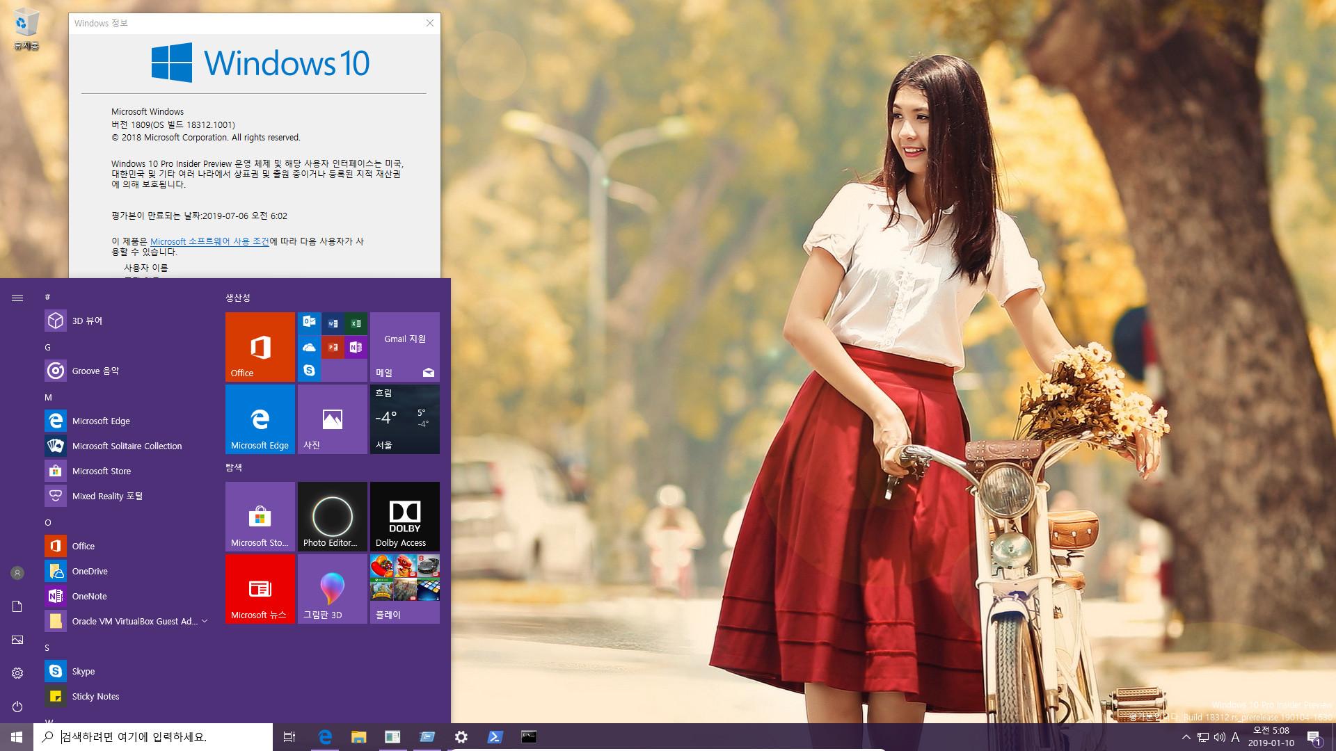 윈도10 19H1 인사이더 프리뷰 18312.1001 빌드 나왔네요 2019-01-10_050827.jpg