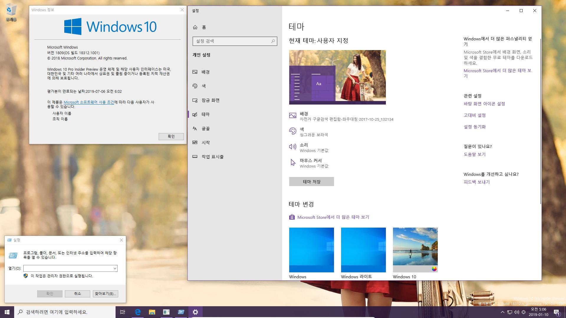 윈도10 19H1 인사이더 프리뷰 18312.1001 빌드 나왔네요 2019-01-10_050650.jpg