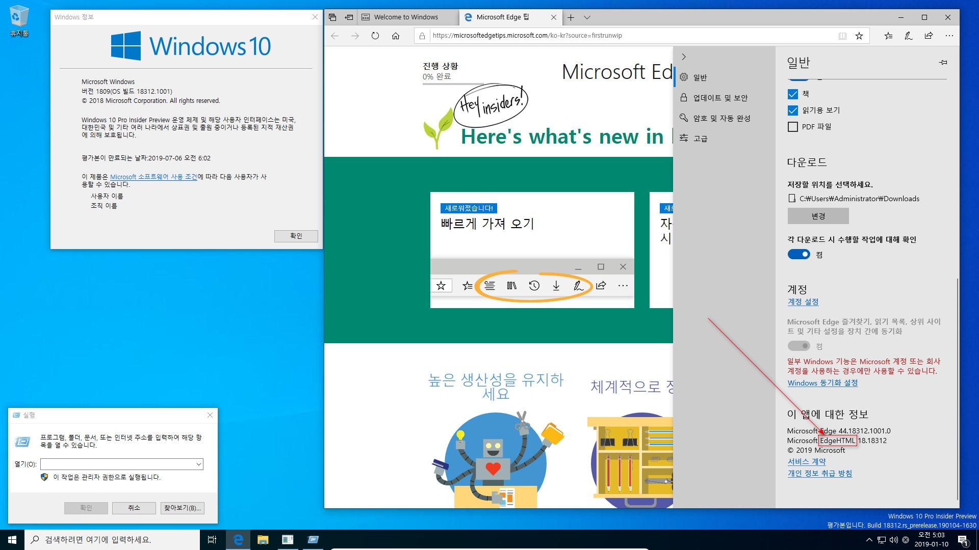 윈도10 19H1 인사이더 프리뷰 18312.1001 빌드 나왔네요 - 아직 EgdeHTML 이네요 2019-01-10_050358.jpg