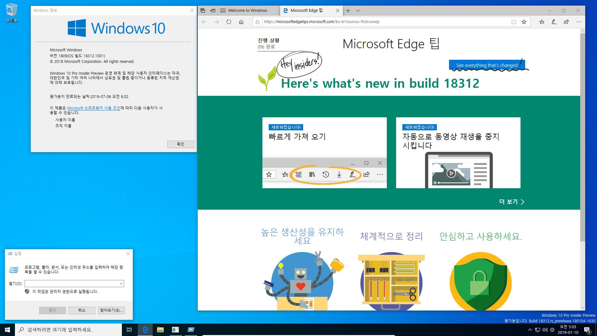 윈도10 19H1 인사이더 프리뷰 18312.1001 빌드 나왔네요 2019-01-10_050334.jpg