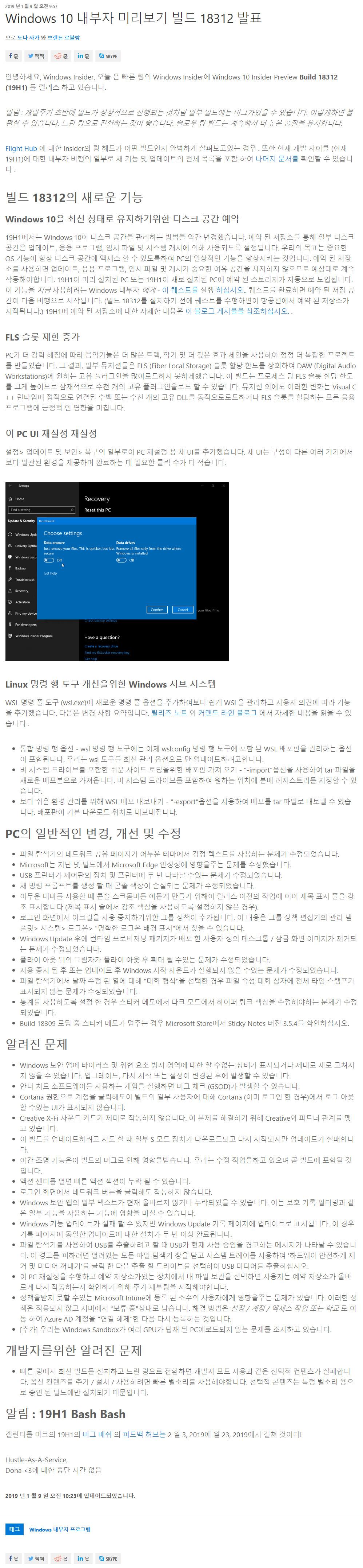 윈도10 19H1 인사이더 프리뷰 18312.1001 빌드 나왔네요 - ms 블로그 - 크롬 번역 2019-01-10_051650.jpg