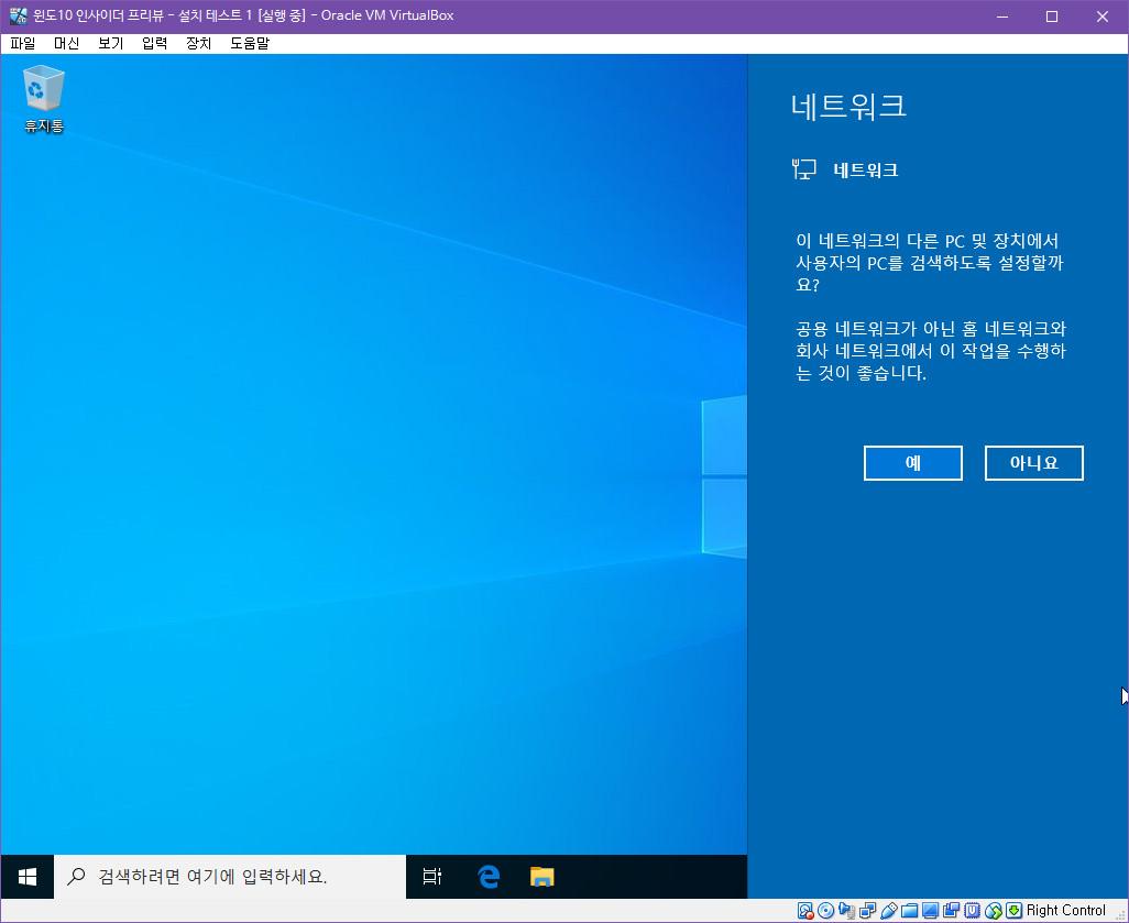 윈도10 19H1 인사이더 프리뷰 18312.1001 빌드 나왔네요 2019-01-10_045939.jpg