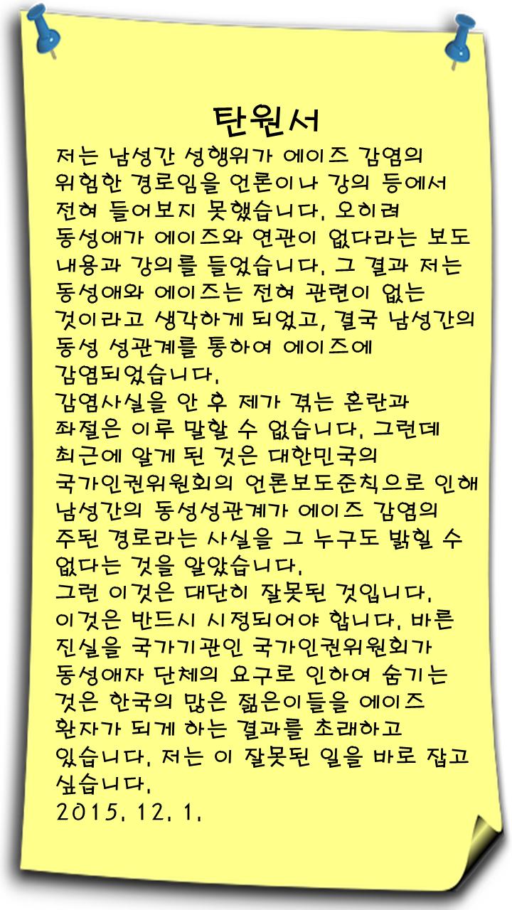 4 탄원서-남성동성애자PNG.png