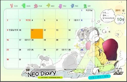 NeoDiary.jpg