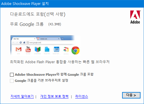 Adobe Shockwave Player구글 크롬 설치.png