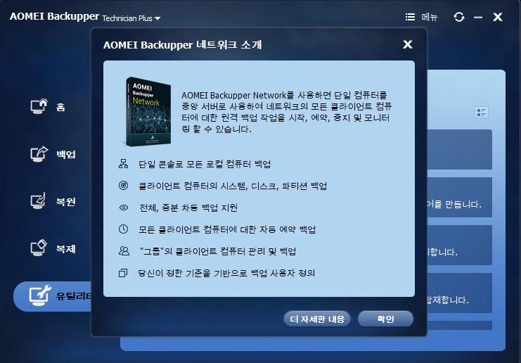 aomei backupper 4.5.1 portable