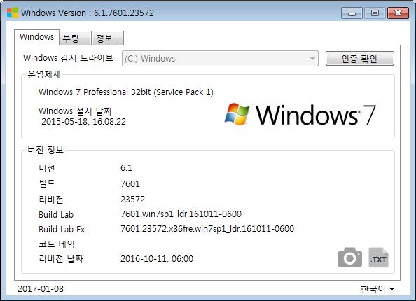 OSinfo_Screen_170108_172214.png