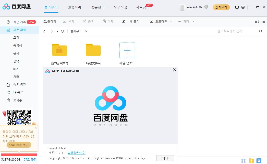 BaiduNetdisk 6.7.4.2_kor.png