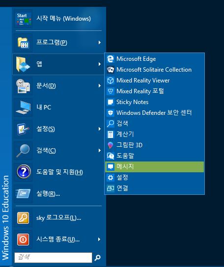 자 료 실 - Windows 10 App Remover 1 2 포터블