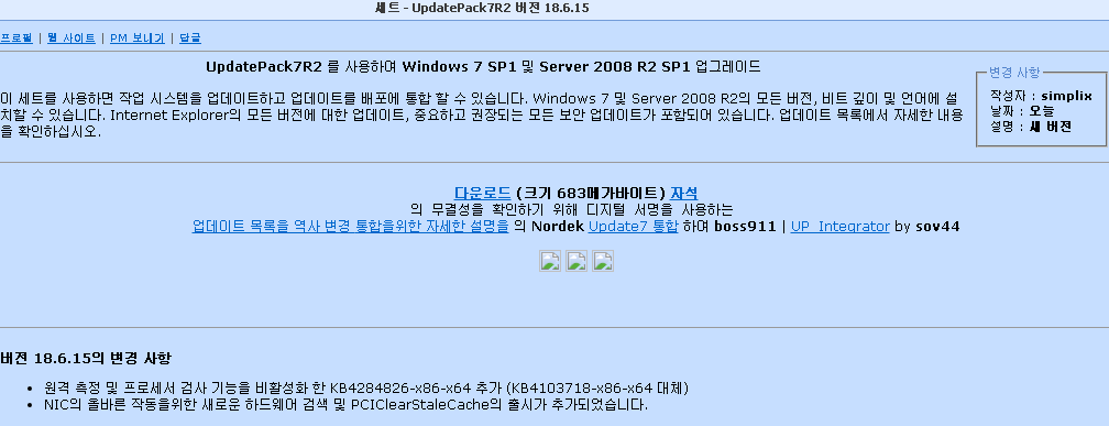 UpdatePack7R2 18.6.15 for Windows 7 SP1 and Server 2008 R2 SP1.png
