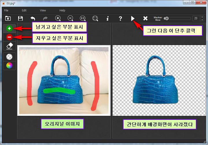 이미지의 배경을 클릭 몇 번으로 쉽게 지울 수 있는 프로그램.jpg
